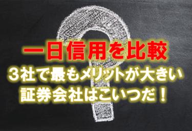 一日信用取引は楽天・松井・SBI証券のうちどれが安い?【株の手数料比較】