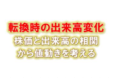 【出来高と株価の相関関係】トレンドラインと出来高を組み合わせたパターン分析編!