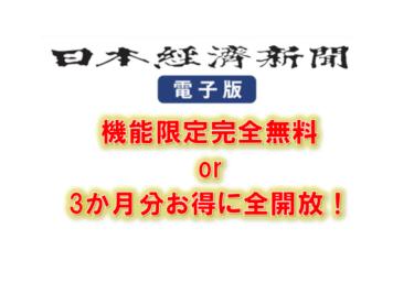 日経電子版をお得に安く申し込み!機能限定無料or3ヵ月分無料全開放!