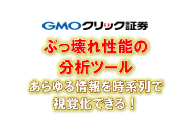 GMOクリック証券の分析ツールはぶっ壊れ性能でおすすめ!あらゆる情報を時系列で視覚化!
