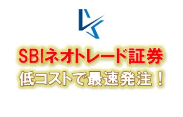 【売買コスト爆安+スマホ発注最速!】SBIネオトレード証券【年間コスト10万カット!】