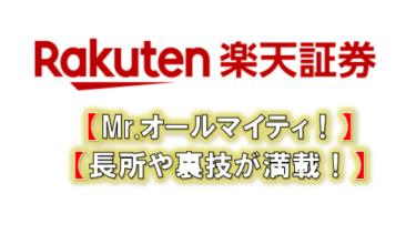 【Mr.オールマイティ+裏技満載!】楽天証券【長所が書ききれない!】