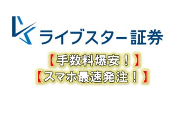 【売買コスト爆安+スマホ発注最速!】ライブスター証券【年間コスト10万カット!】