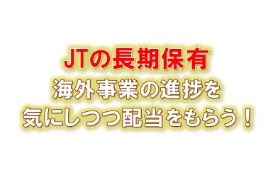 株価 Jt