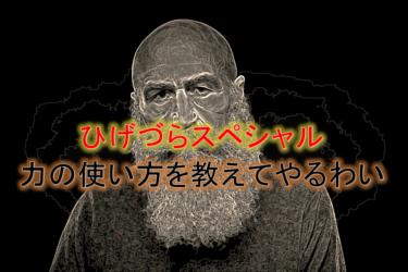 デイトレとスイングトレードのやり方を実例紹介!ひげスペ!!