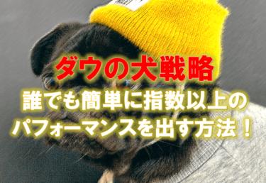 ダウの犬戦略とは?日本株で指数以上のパフォーマンスをたたき出せ!