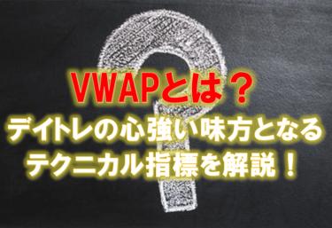 【VWAP】株のデイトレ初心者はこれを使え!簡単に反転ポイントを予測!