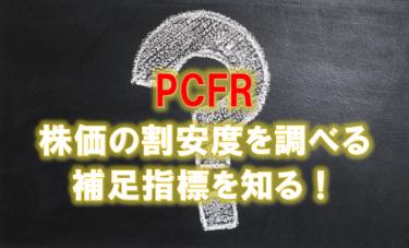 PCFR(株価キャッシュフロー倍率)で割安性を調べるなら併用がおすすめ!