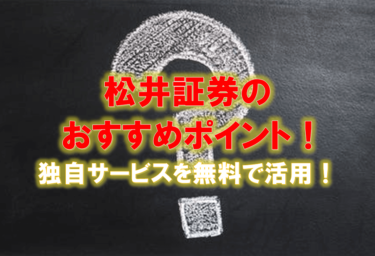 【ニッチ産業おまかせあれ!】松井証券【取材結果と評判!】